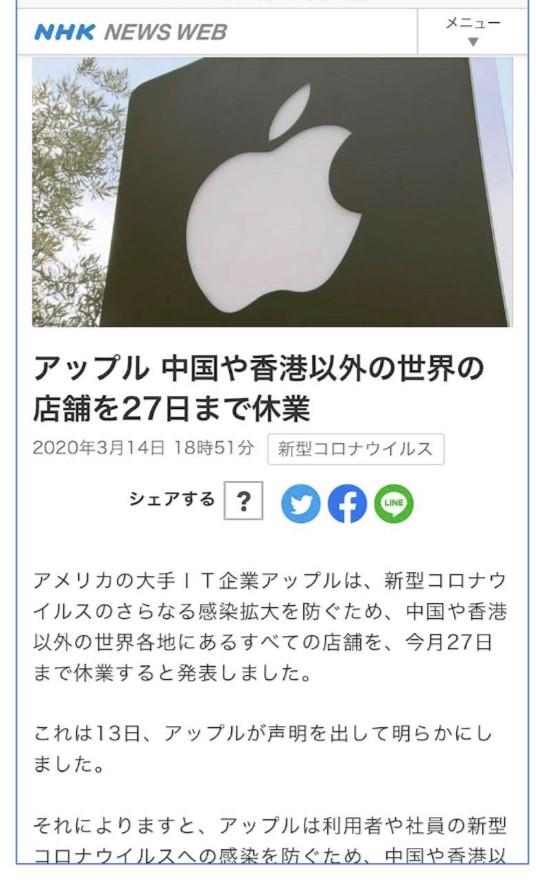 ☆「アップル 中国や香港以外の世界の店舗を27日まで休業」。佐藤弥子さんからの情報です。山根はテレビを見ません。新聞も止めました。(写真はNHK NEWS WEBより)
