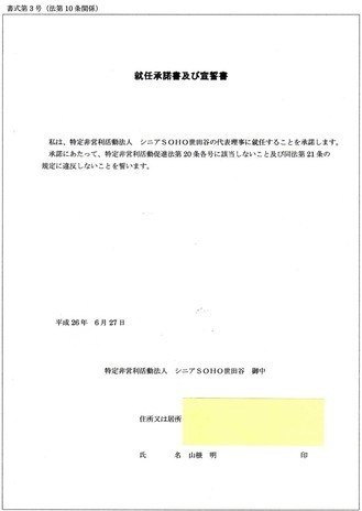 ☆写真はNPO法人シニアSOHO世田谷の代表理事への就任承諾書および宣誓書。