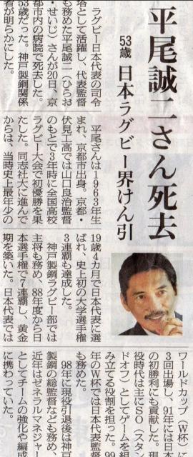 ☆朝日新聞10月20日夕刊より。