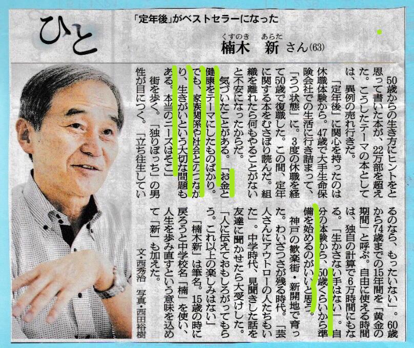 ☆朝日新聞11月3日付け朝刊より。