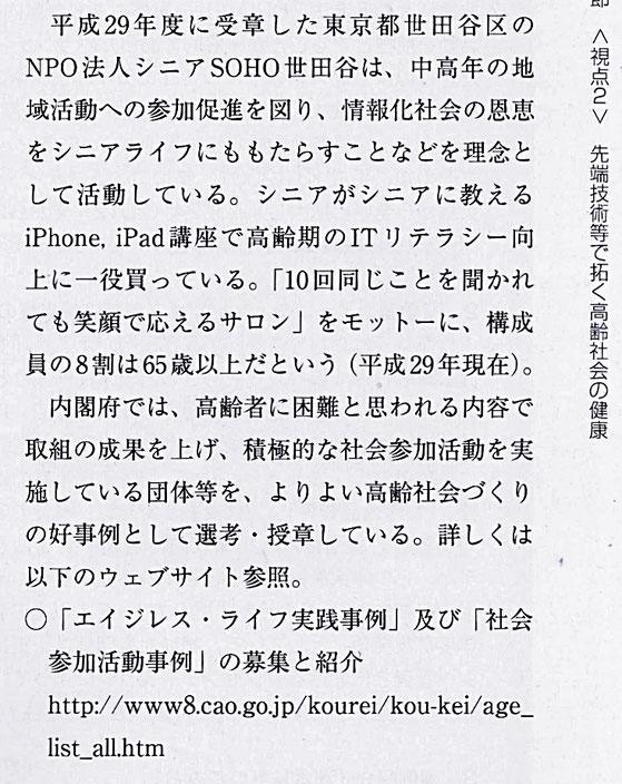 ☆「平成30年度高齢社会白書」の99ページにシニアSOHO世田谷の記事が9行ほどですが記述されています。