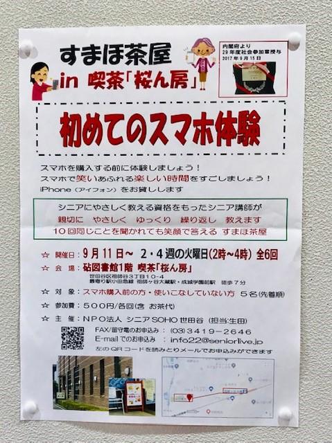 ☆店内右側の壁のポスター。このポスターをご覧になってご参加の方がほとんど。