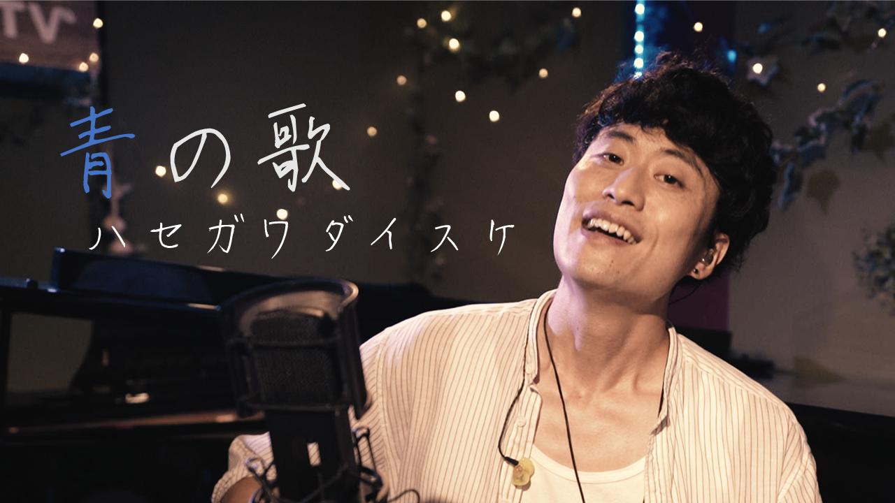 Youtube更新!Y's music TV Special LIVE ハセガワダイスケより