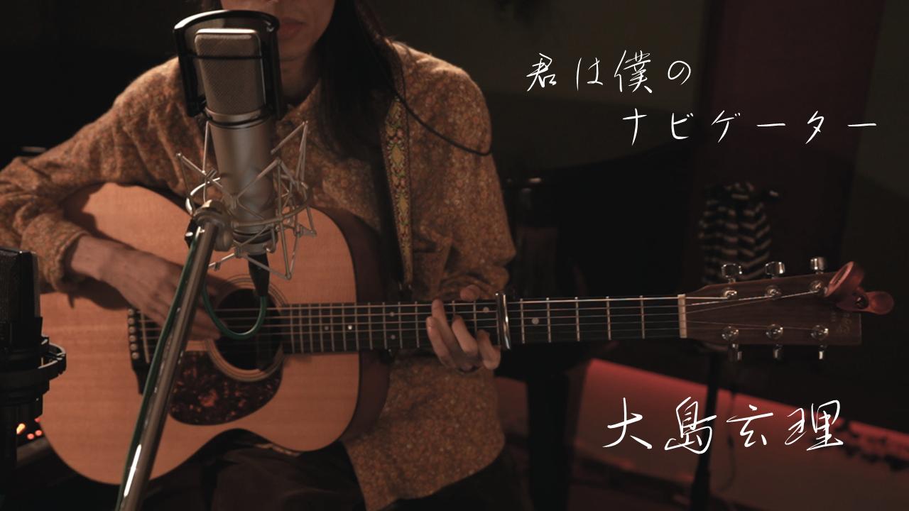過去のY's music TV を紹介(2020年9月4日大島玄理)