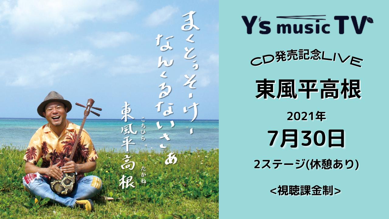 あと一週間!7月30日20:00~Y's music TV 東風平高根