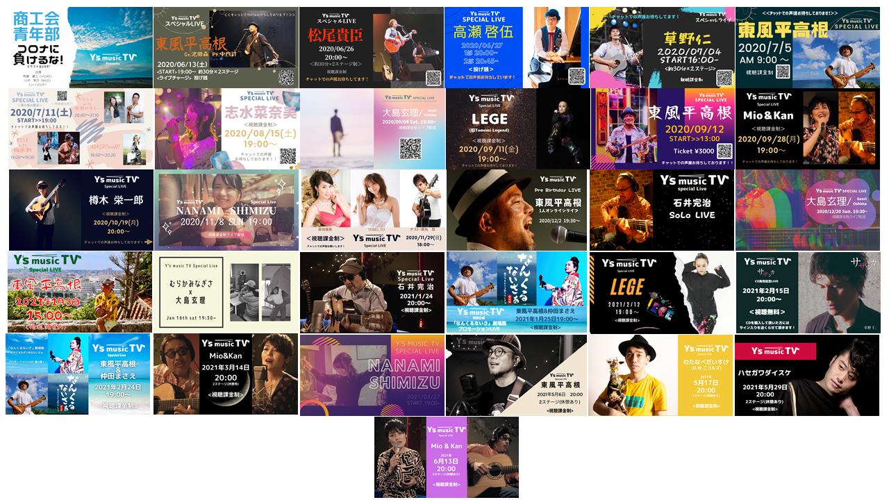 Y's music TV配信開始から1年が過ぎ...