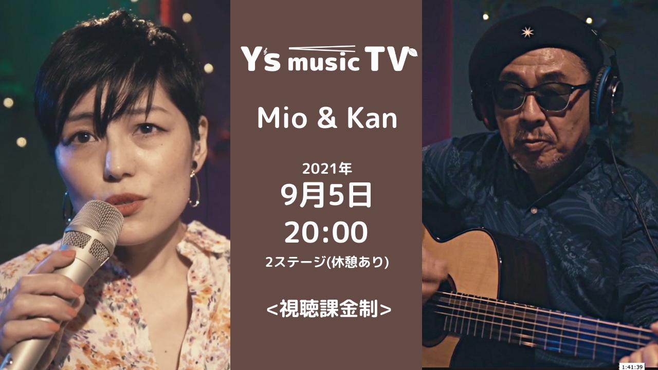 明日Y's music TV Mio&Kanの配信です!2021年9月5日