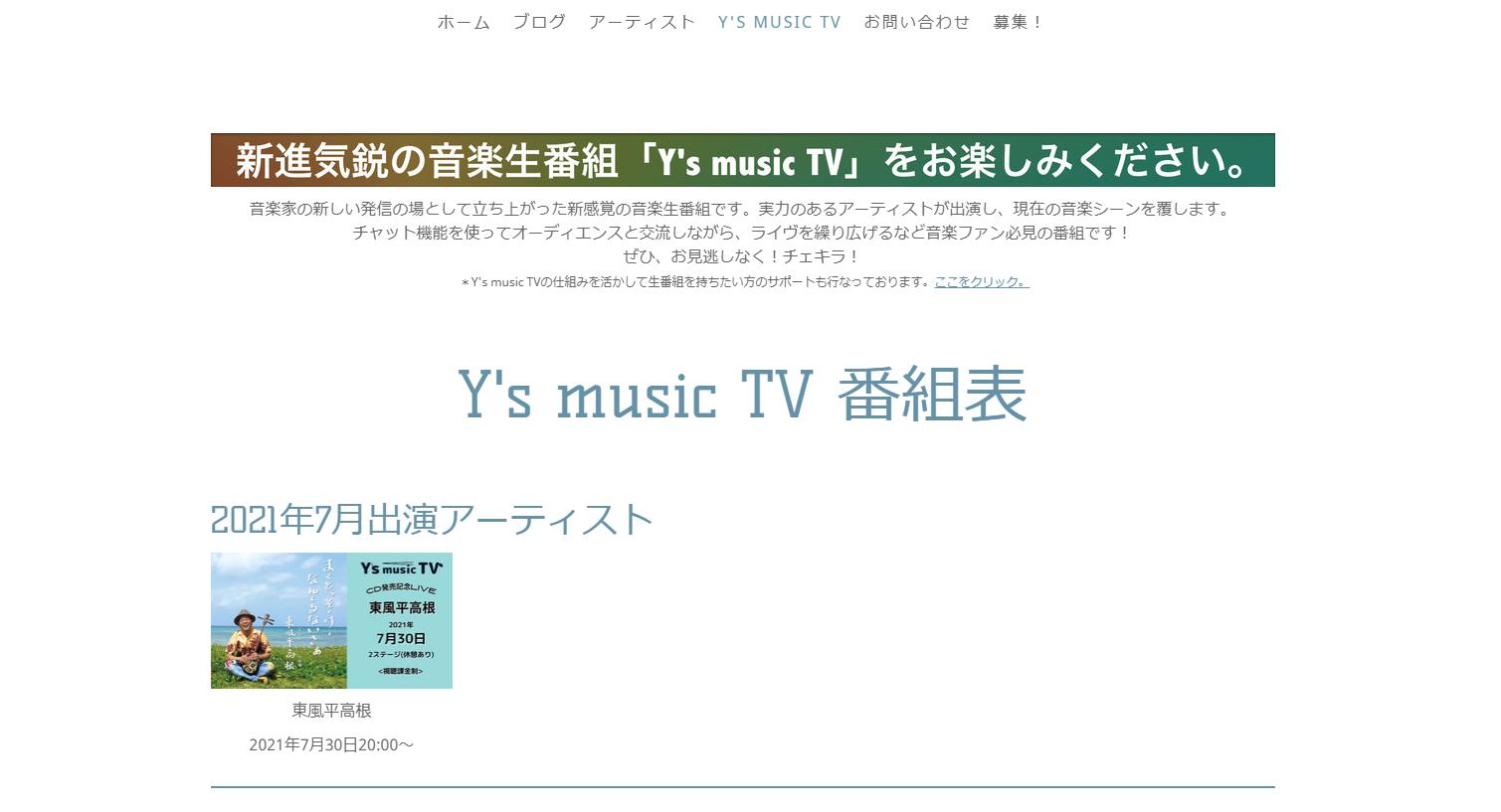 2021年7月のY's music TVの予定