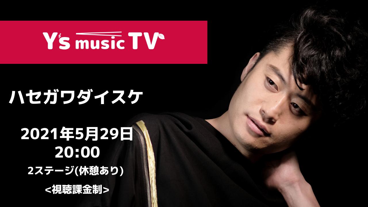 Y's music TV ハセガワダイスケ オンデマンド(見逃し)配信開始!!