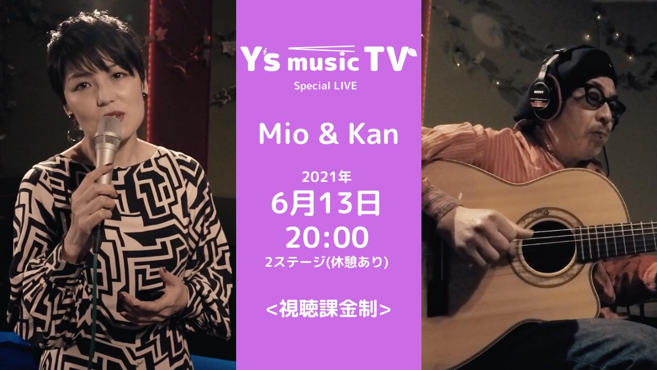 オンデマンド(見逃し)配信開始!(Y's music TV Mio&Kan)