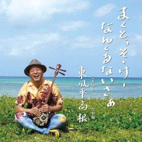 【RELEASE】東風平高根のマキシシングル「まくとぅそーけーなんくるないさぁ」8/1リリース!