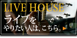 横浜 桜木町 ライブハウス 貸切り ジャムセカンド