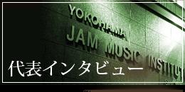 横浜ジャム音楽学院 代表 インタビュー