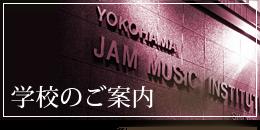 横浜ジャム音楽学院 学校のご案内