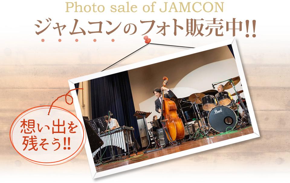 ジャムコンのフォト販売中 横浜ジャム音楽学院