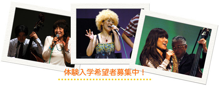 横浜ジャム音楽学院 体験入学