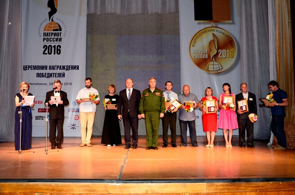 Патриот России-2016, награждение победителей, Челябинск, 28 июля 2016 г.