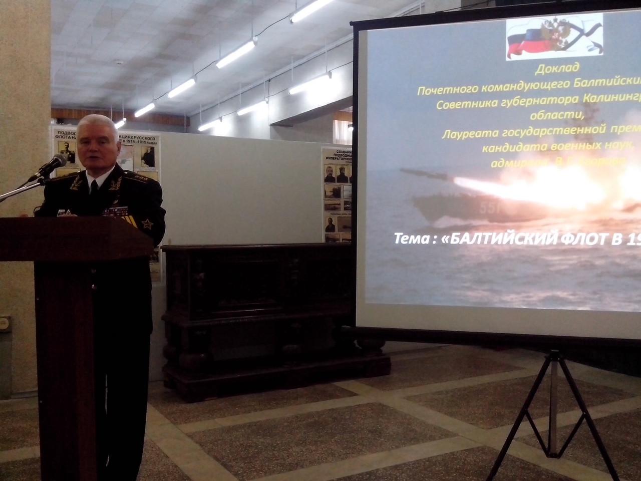 С докладом выступает адмирал В.Г. Егоров