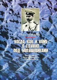 Книга Б.А. Вилькицкого