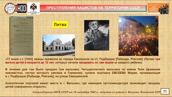 Кикнадзе Владимир. Преступления нацистов, Великая Отечественная война