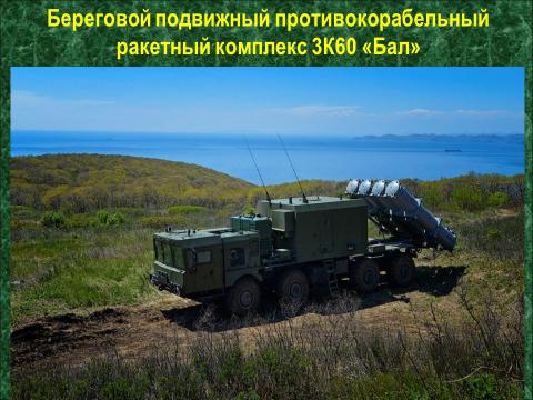 """Береговой подвижный противокорабельный ракетный комплекс 3К60 """"Бал"""""""