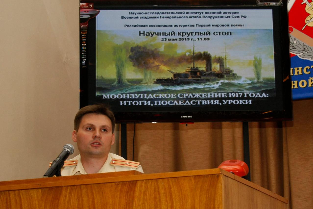 Майор В.В. Чертов (НИИ ВИ)