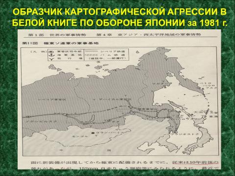 Образчик картографической агрессии в белой книге по обороне Японии за 1981 г.