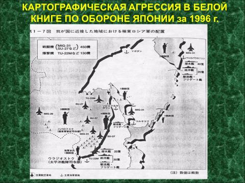 Картографическая агрессия в белой книге по обороне Японии за 1996 г.