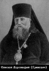 Варсонофий  (Гриневич Константин Диомидович) –  архиепископ