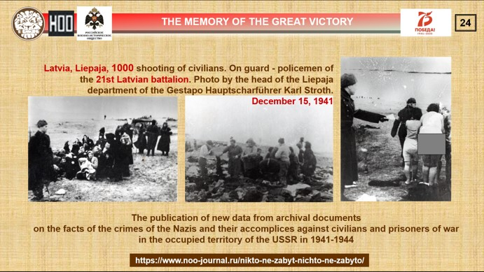 Латвия, расстрел гражданского населения, Холокост, 15 декабря 1941 / Latvia, execution of civilians, Holocaust, December 15, 1941