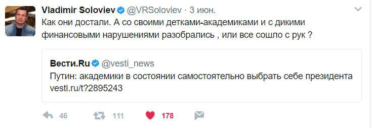 РАН_Президент_выборы_Путин В._академики-чиновники_Соловьев В.