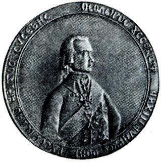 Медаль, выбитая жителями острова Кефалония в честь адмирала Ф. Ф. Ушакова