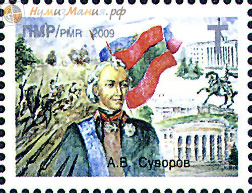 Марка с портретом А. В. Суворова. Худ. Яна Гуцул, 2008 г. / Stamp from it with a portrait of A. V. Suvorov. Artist Yana Gutsul, 2008.