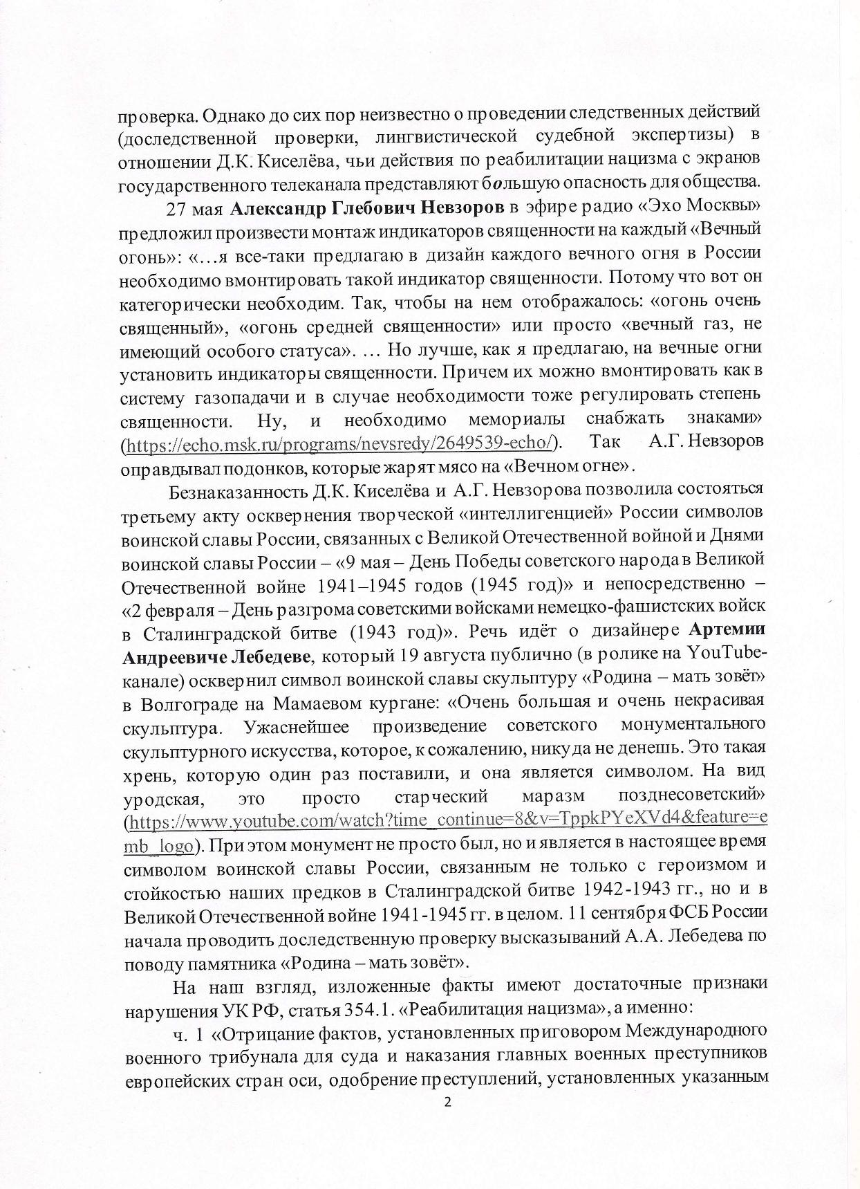 Краснову И.В., прокурорская проверка Д. Киселева, А. Невзорова, А. Лебедева