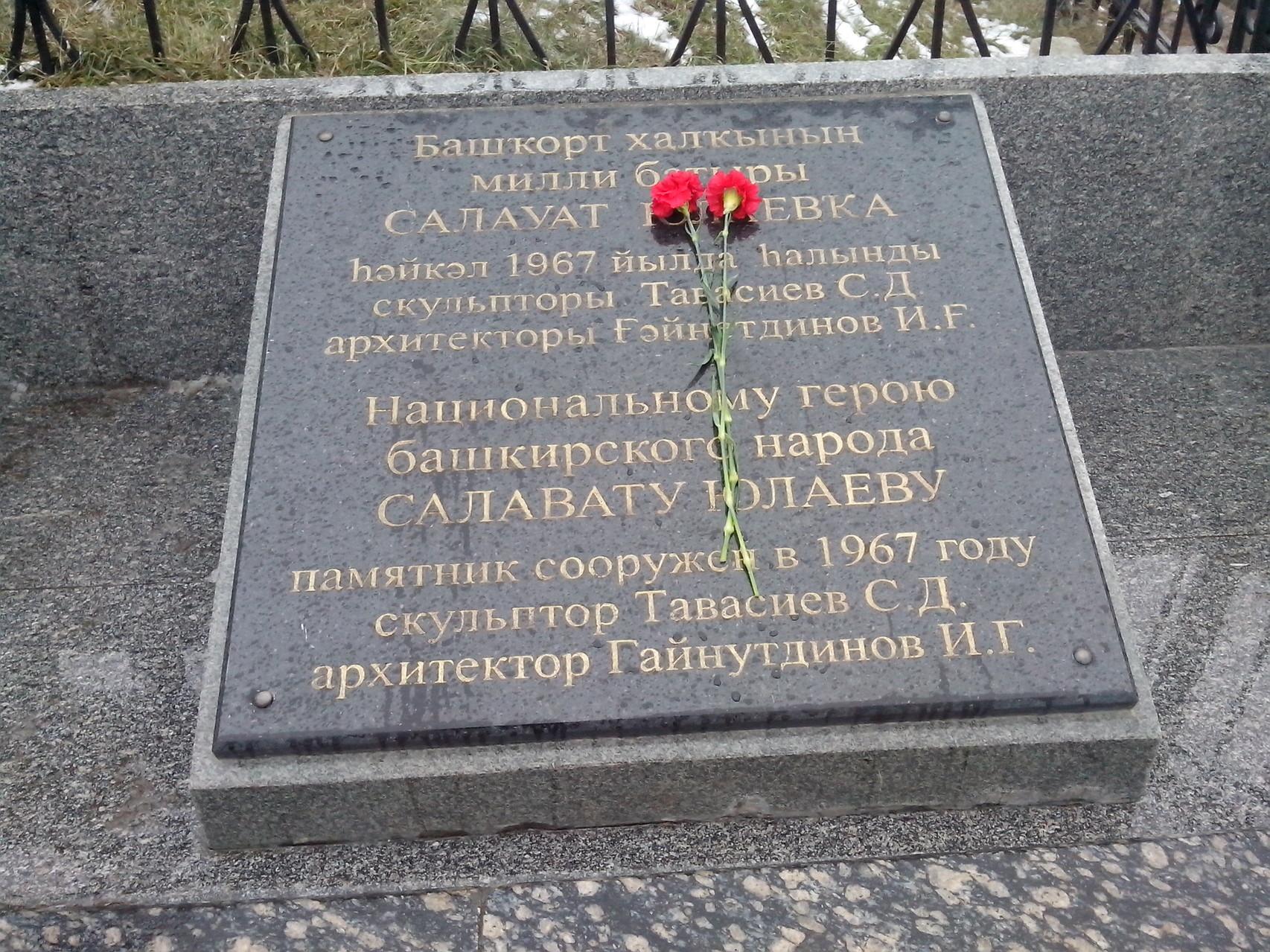 Мемориальная доска у памятника Салавата Юлаева