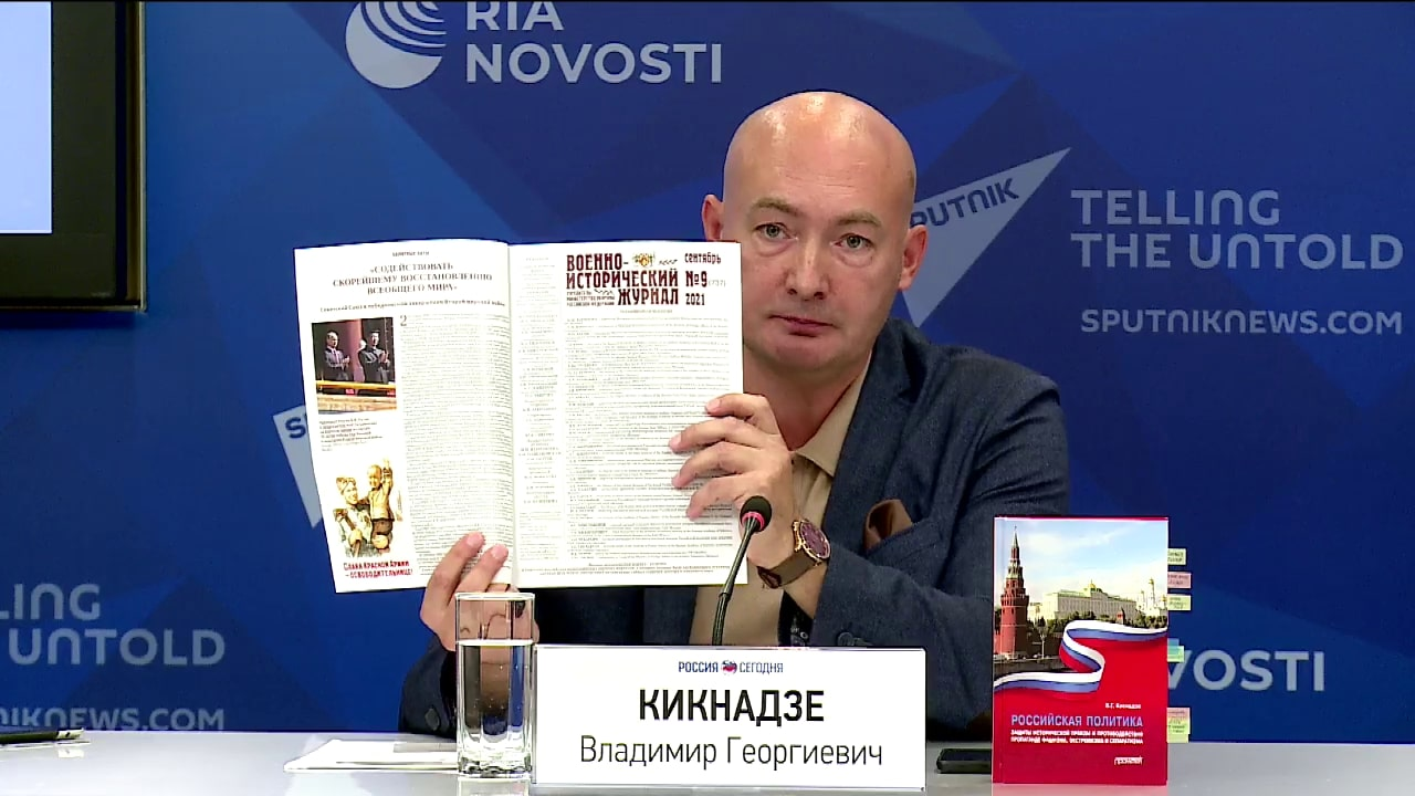 Online conference on the role of the Soviet Union in the defeat of militarist Japan, V. Kiknadze, A. Koshkin, A. Isaev, Russia Today, 1.09.2021