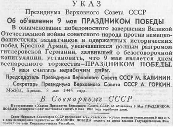 Указ Президиума Верховного Совета СССР от 8.5.1945, Праздник Победы, День Победы