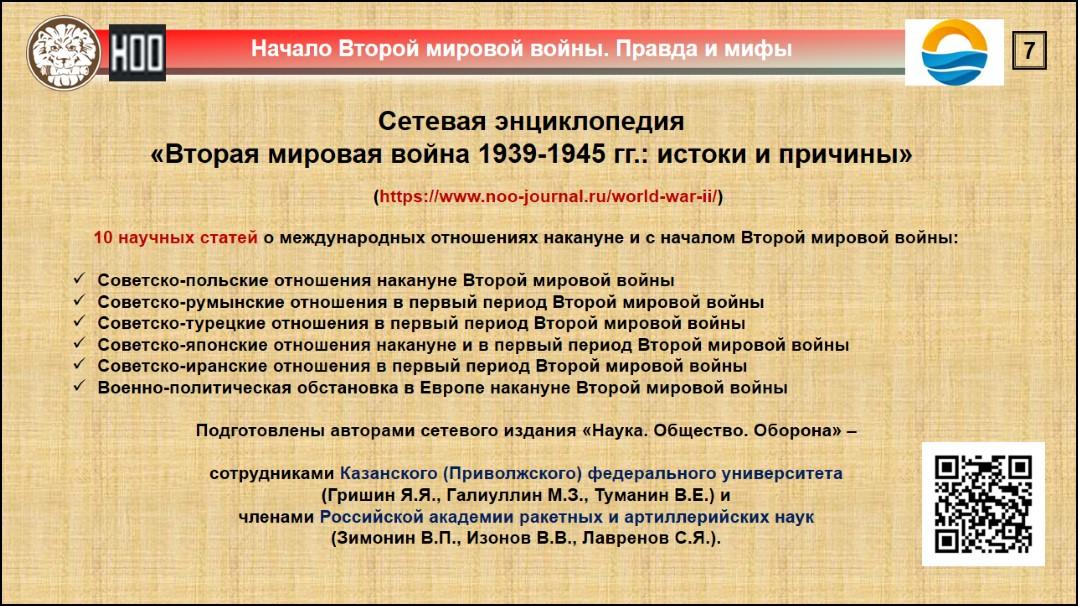Вторая мировая война: истоки и причины, энциклопедия / World War II: origins and causes, Encyclopedia