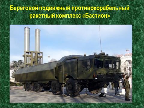 """Береговой подвижный противокорабельный ракетный комплекс """"Бастион"""""""