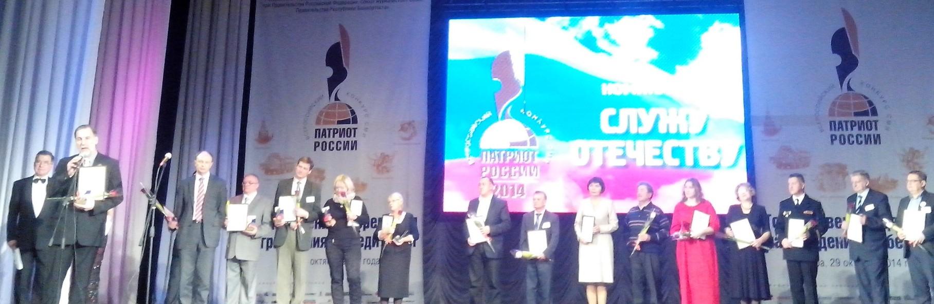 """Победители и лауреаты в номинации """"Служу Отечеству"""""""