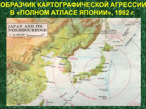 """Образчик картографической агрессии в """"Полном атласе Японии"""", 1982 г."""