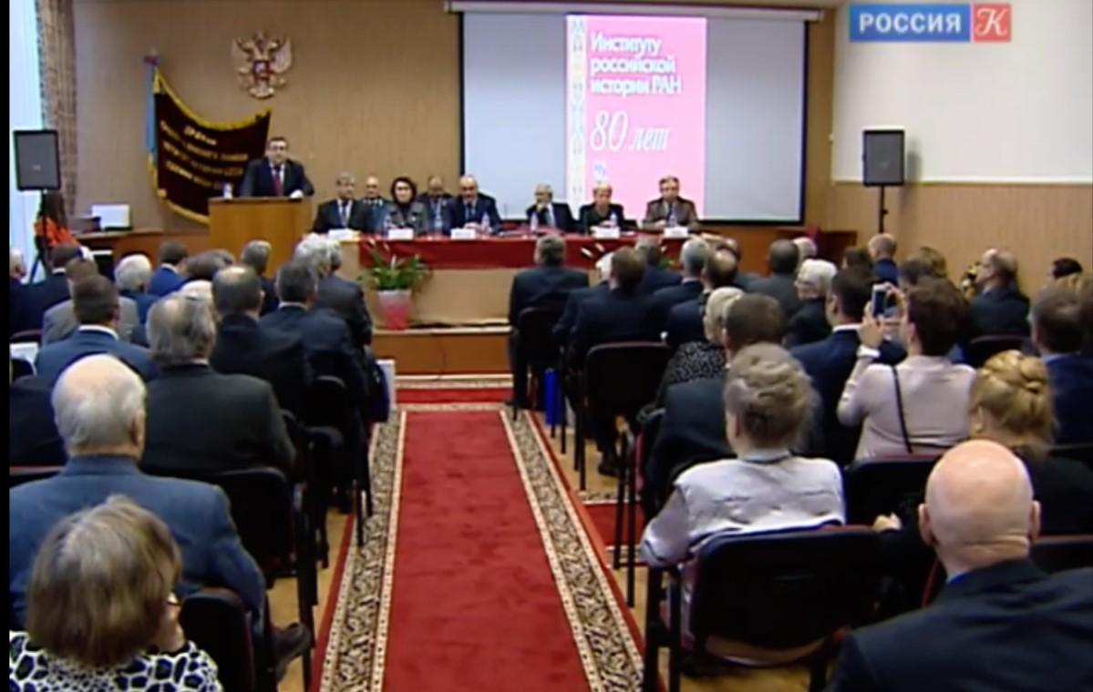 Институт российской истории РАН, 80 лет