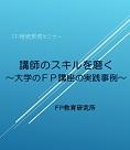 FPに必要な相続の法律知識と実務対応