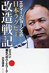 エディー・ジョーンズの日本ラグビー改造戦記