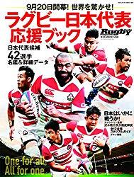 ラグビー日本代表応援ブック