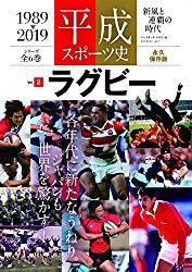 平成スポーツ史 ラグビー