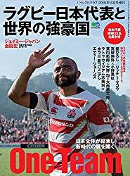 ラグビー日本代表と世界の強豪国