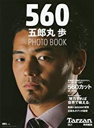 560 五郎丸 歩 PHOTO BOOk