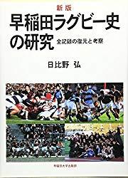 早稲田ラグビー史の研究