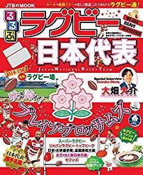 るるぶ ラグビー日本代表